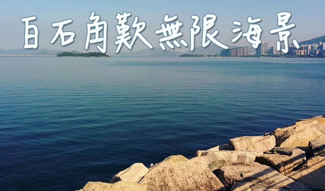 白石角歎無限海景