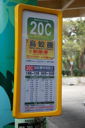 1_前往烏蛟騰要搭20C專線小巴到總站