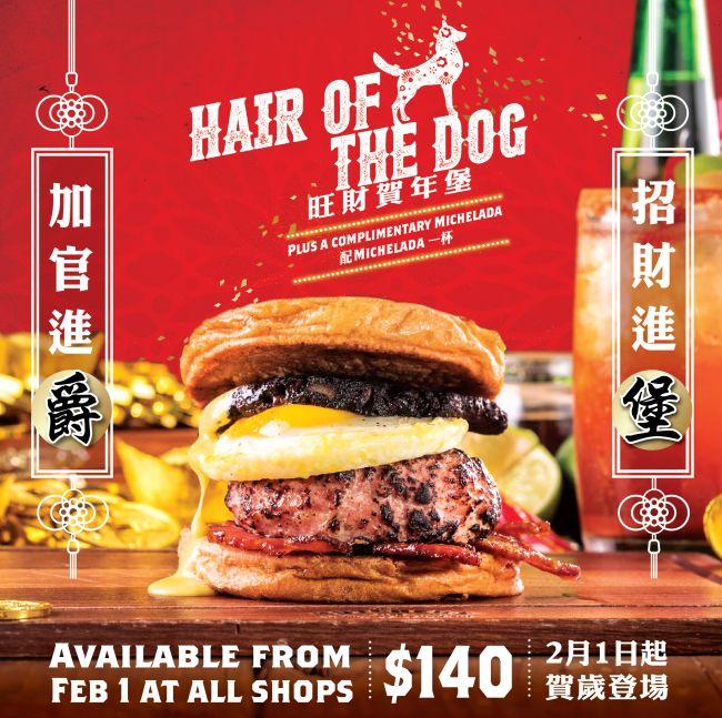 The Butchers Club Burger, 中環, 食
