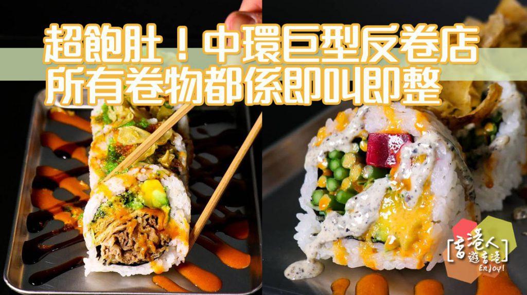 中環, 美食, Chotto Maki, 反卷