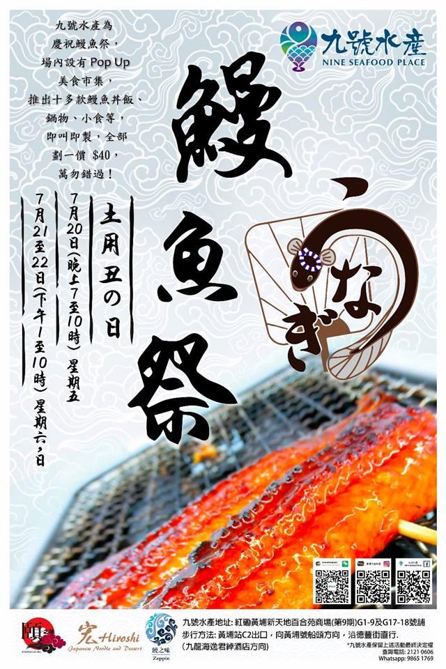 鰻魚祭 ,黃埔花園 ,鰻魚 ,美食 ,海鮮,九號水產