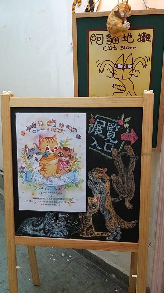 插畫展覽「當花遇上貓」-展覽詳情