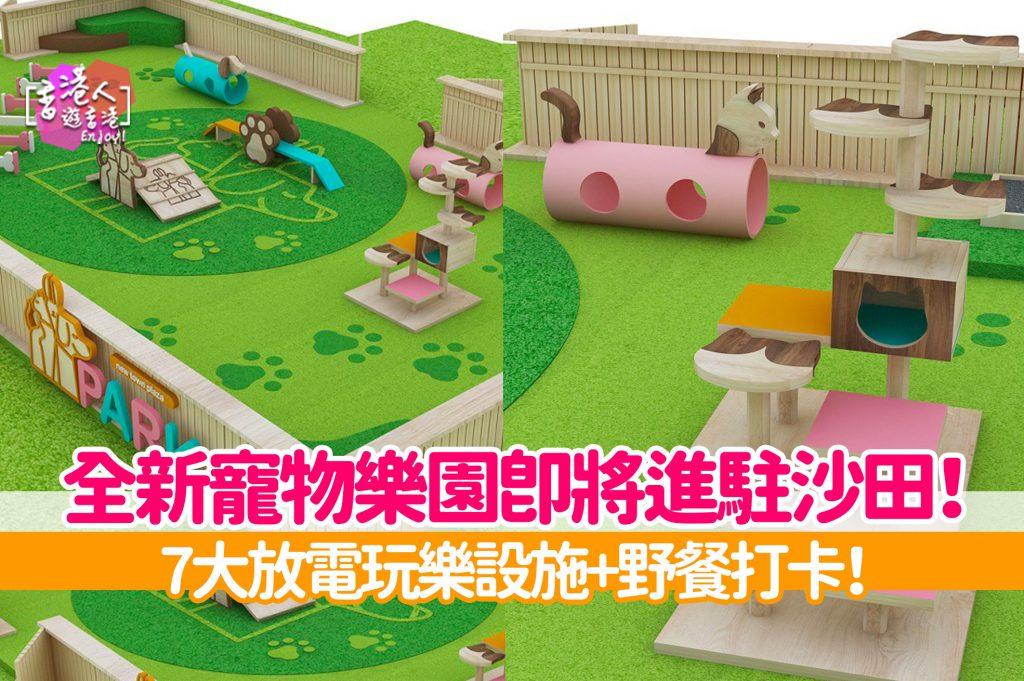 沙田寵物樂園